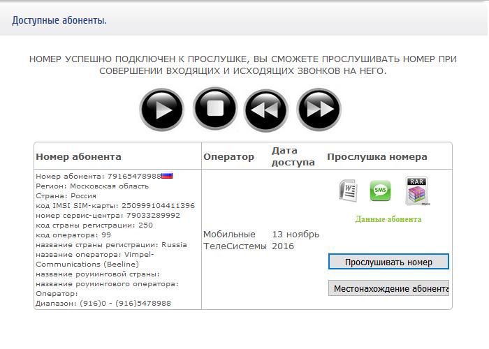прослушка телефона в онлайн режиме